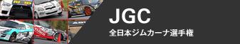 JGC - 全日本ジムカーナ選手権