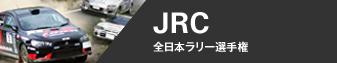 JRC - 全日本ラリー選手権