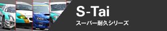 S-TAI - スーパー耐久シリーズ