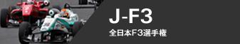 JF3 - 全日本F3選手権