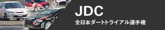 JDC - 全日本ダートトライアル選手権
