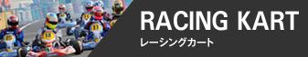 RACING KART - レーシングカート