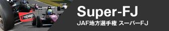 Super-FJ - JAF地方選手権 スーパーFJ
