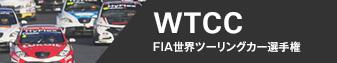 WTCC - FIA世界ツーリングカー選手権